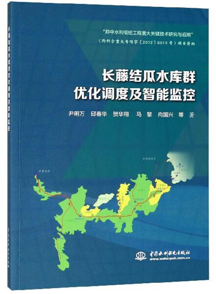 长藤结瓜水库群优化调度及智能监控9787517065067