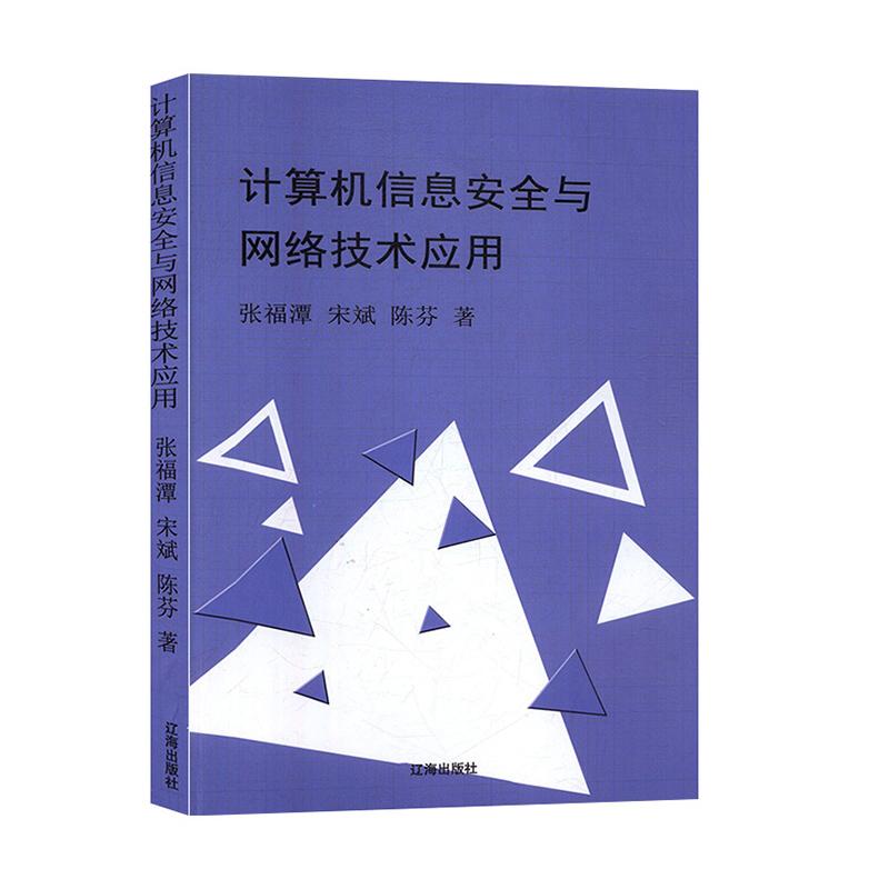 正版新书  满99包邮 计算机信息安全与网络技术应用9787545150612