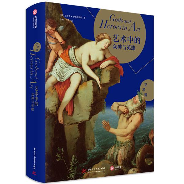 正版新书  满99包邮 艺术中的众神与英雄9787568060301