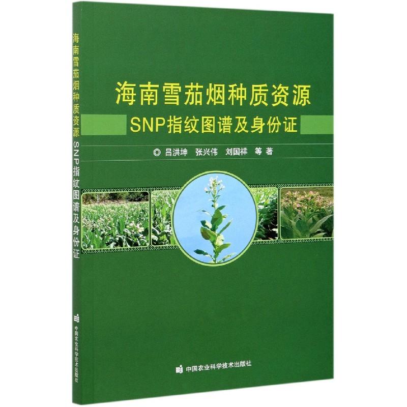正版新书  满99包邮 海南雪茄烟种质资源SNP指纹图谱及身份证9787511651464