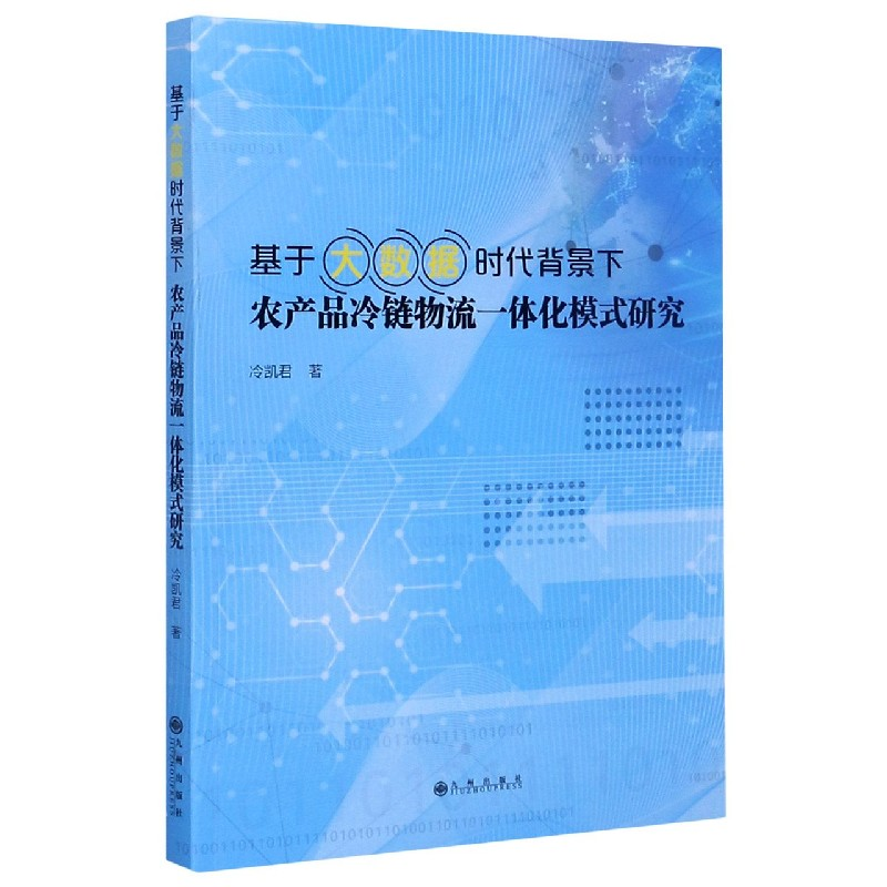 Research on the integration mode of agricultural Cold Chain Logistics under the background of big data era 9787510892424