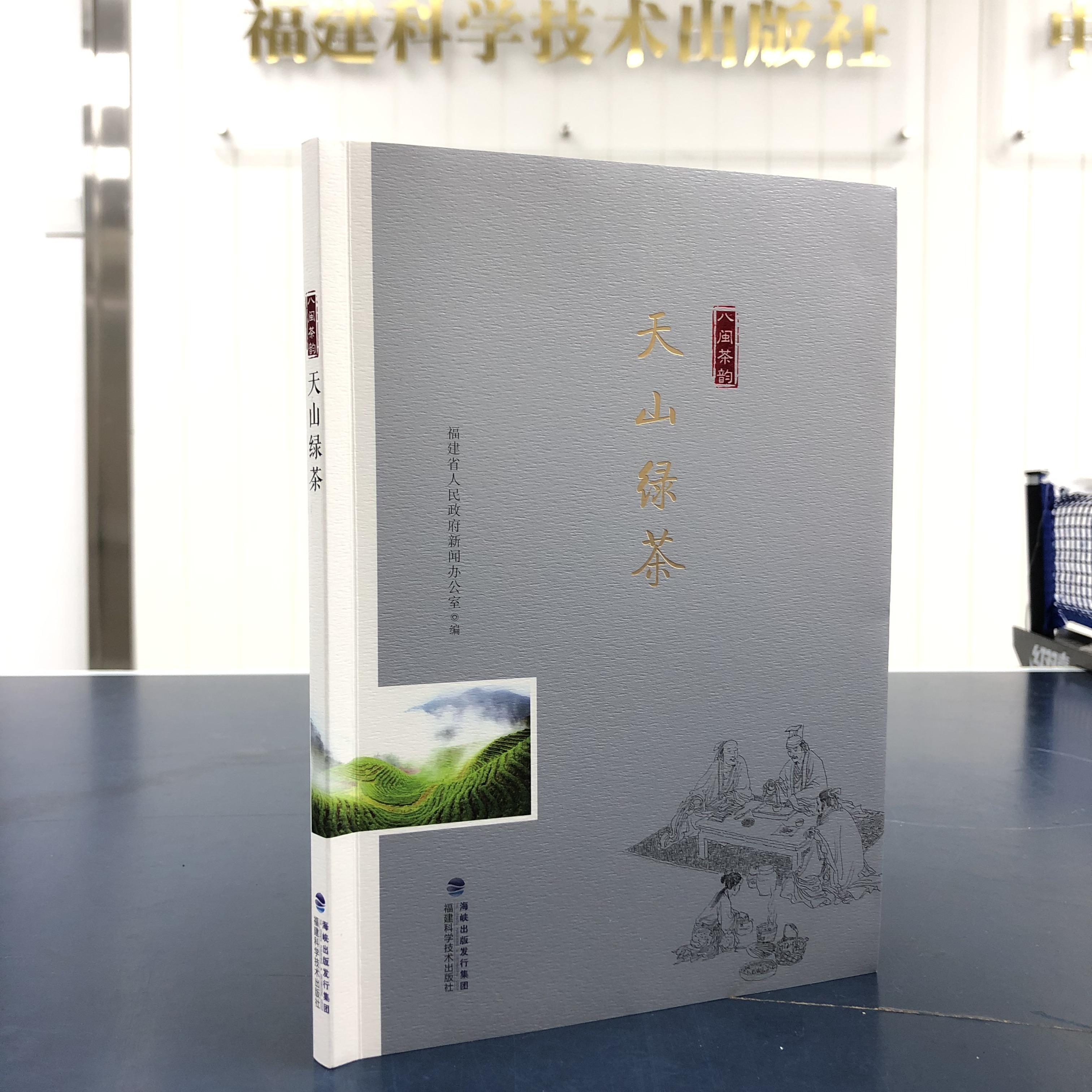 天山绿茶9787533557904-天山绿茶(荒漠甘霖图书专营店仅售26.4元)