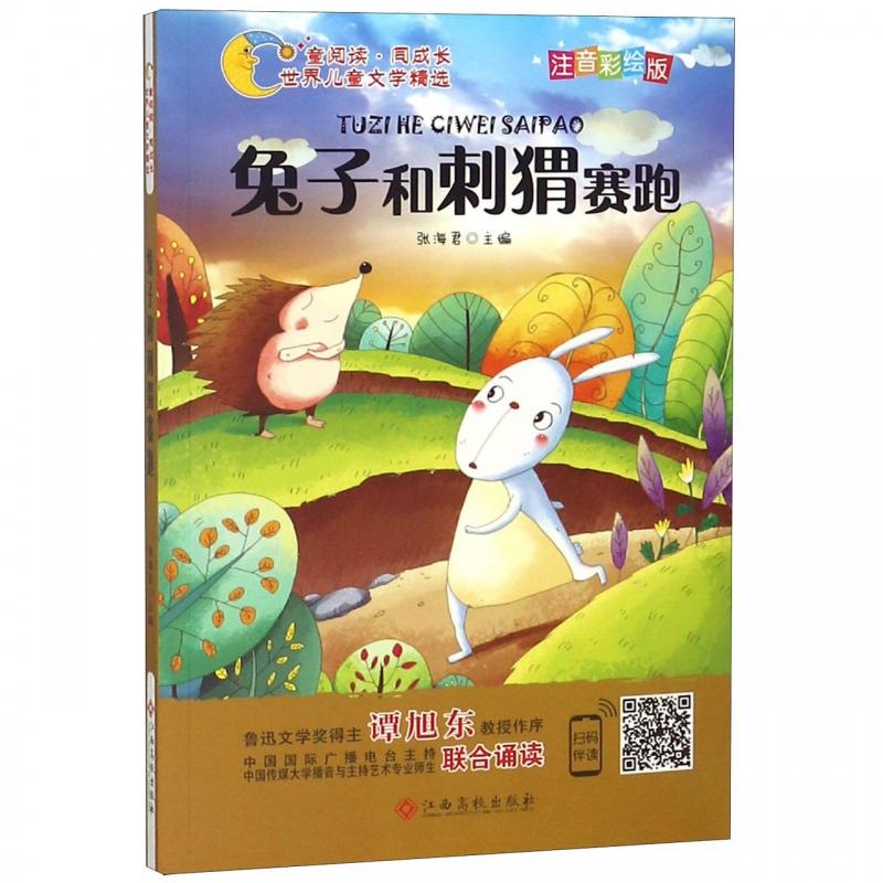 正版新书  满99包邮 兔子和刺猬赛跑9787549378029