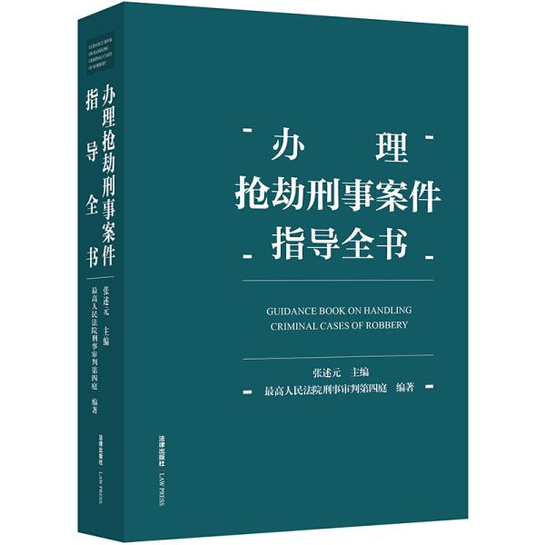 办理抢劫刑事案件指导全书9787519722562