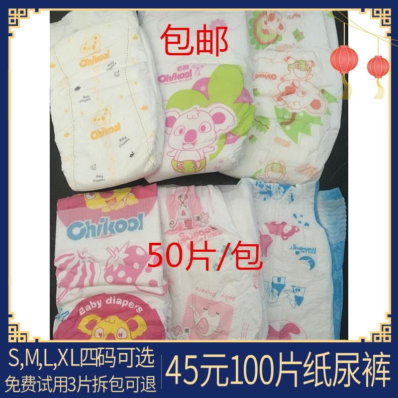 佛系卖家就想卖点纸尿裤价格很便宜质量很不错一包50片尺码可任选