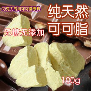 进口天然100%纯可可脂原料块白脱手工diy白巧克力星空油烘培喷砂