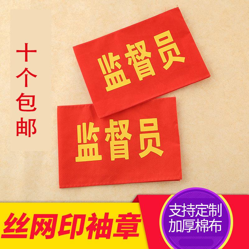 订制定做包邮红袖章袖套臂章绣花刺绣志愿者新员工值勤监督安全员
