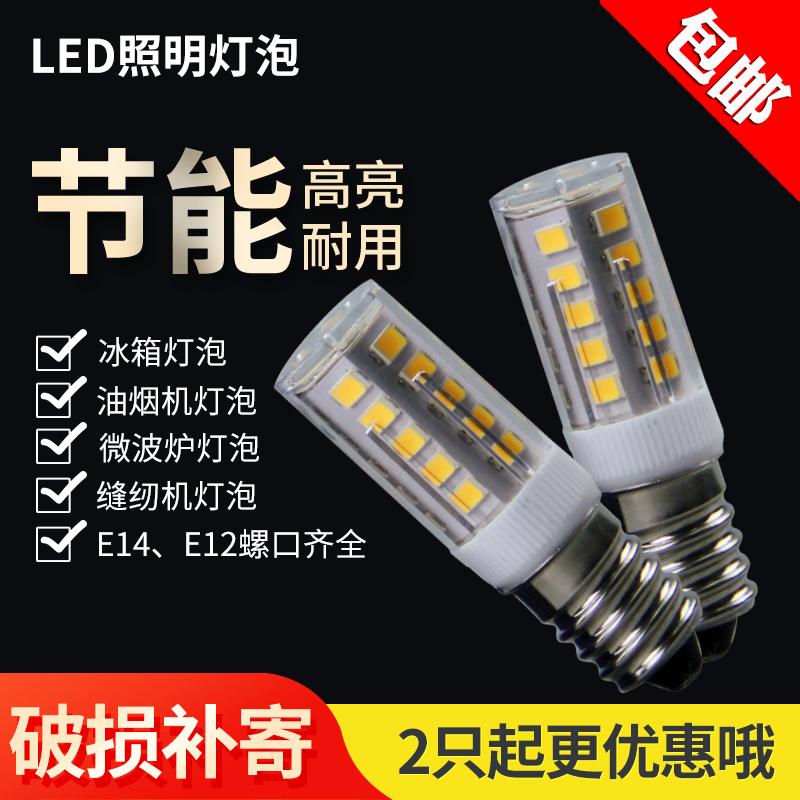 LED冷藏冰箱灯泡E14小螺口5W机床油烟机缝纫机灯盐灯台灯节能灯泡