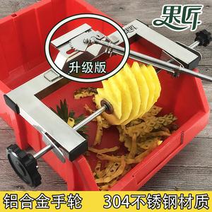 菠萝削皮神器削皮机削套装刀切凤梨