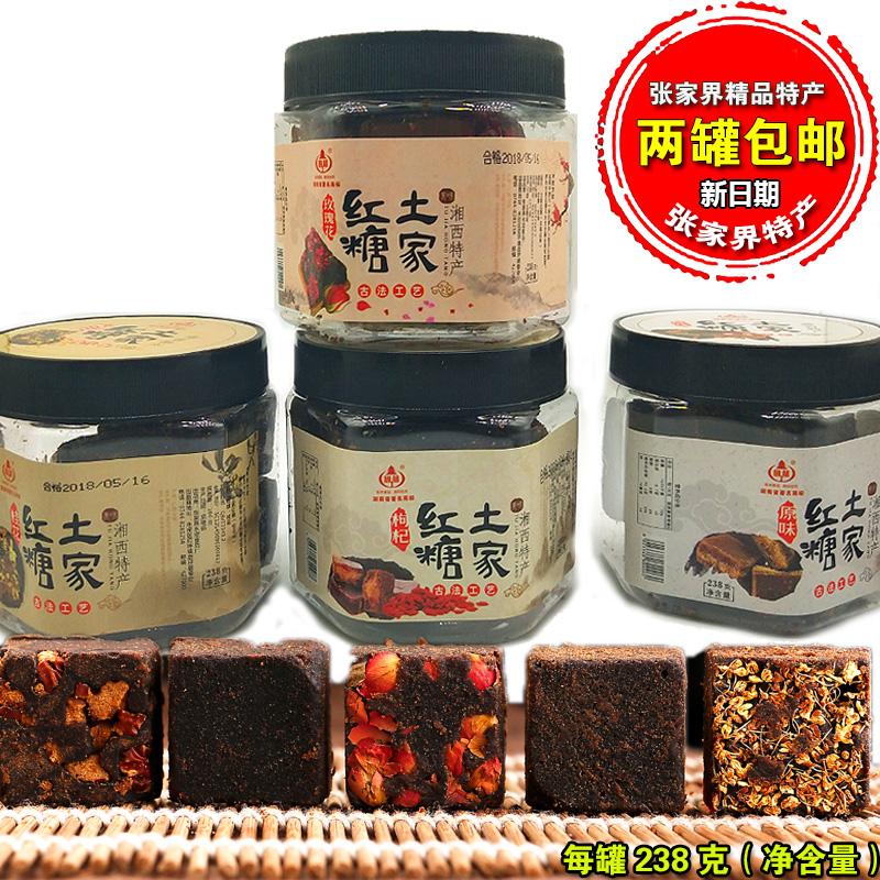 张家界特产枞林湘西手工古法土家红糖月经产妇月子黑糖块老红糖