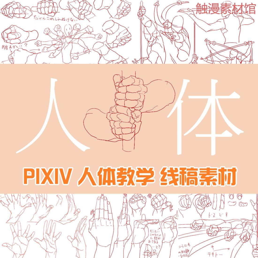 PIXIV人体结构线稿 人体动态姿态 漫画速写 动画 绘画临摹素材,可领取元淘宝优惠券