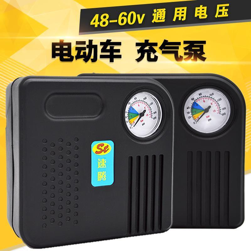 Бортовой зарядки воздушный насос 48V56V60v электромобиль новый мотоцикл аккумуляторная батарея автомобиль электрический перемещение в игру насос для шин служба инструмент