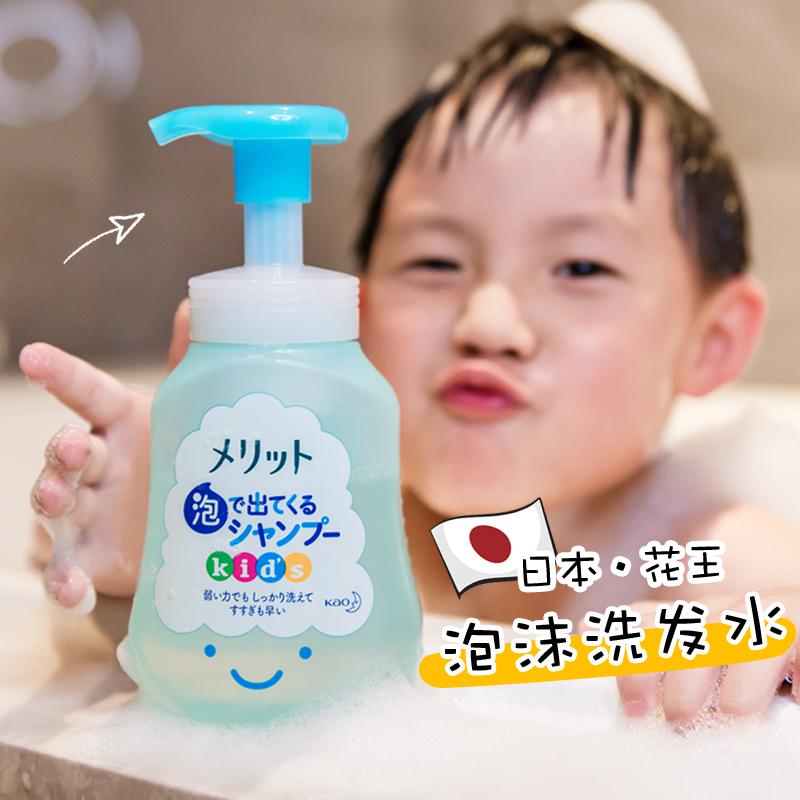 日本花王儿童洗发水女3-6-12岁15女童男孩女孩专用无硅油去屑柔顺