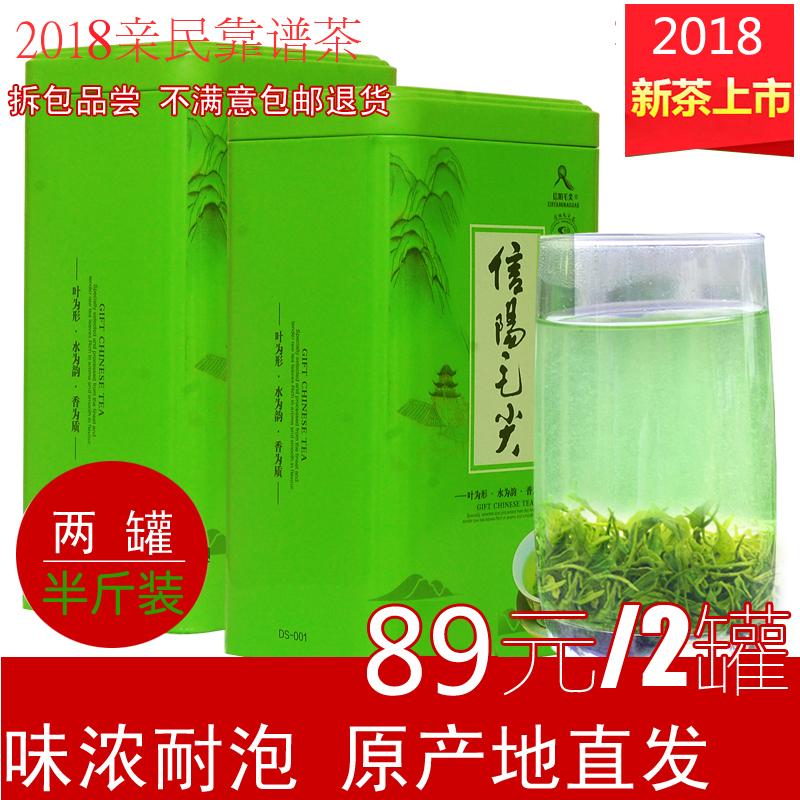 【半斤装】2018新茶 信阳毛尖 绿茶 耐喝耐泡雨前春茶 高山云雾茶