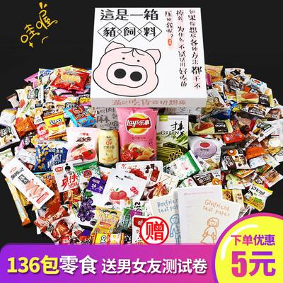 网红猪饲料零食大礼包组合一箱女生日小吃整箱休闲食品充饥夜宵