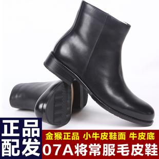 配发品07A将军常服毛皮鞋 将军版羊毛07A军官校尉绒皮鞋棉皮鞋