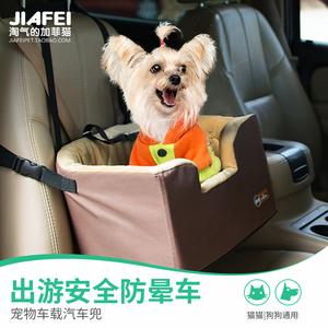 领【10元券】购买k&h宠物车载汽车兜出行装备狗窝
