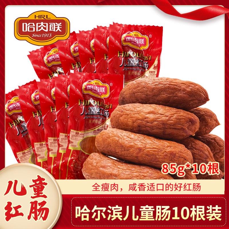 哈肉联红肠儿童肠85g*10根无肥肉瘦肉肠正宗哈尔滨特产中华老字号
