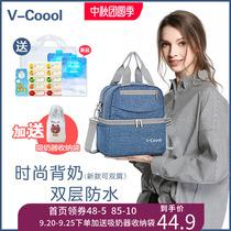 VCoool双层背奶包便携母乳储奶包蓝冰保温冰包便当奶瓶保鲜上班