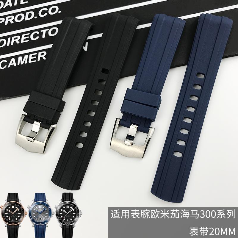 橡胶硅胶表带适用新欧米茄海马300至臻天文台A1T50蝶飞超霸20mm