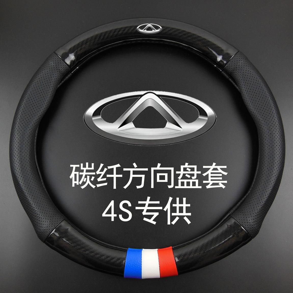 奇瑞方向盘套e3/e5/a3艾瑞泽5/7/3瑞虎3x/5/7风云2旗云2碳纤把套正品保证