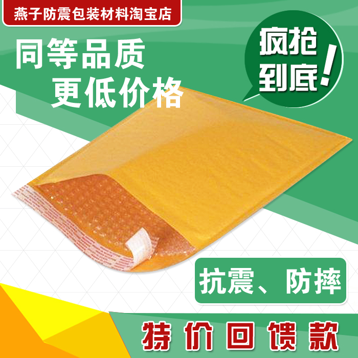 Gold kraft paper composite bubble envelope bag (pj6) 200x250 + 40mm= RMB:0.75 Yuan / piece