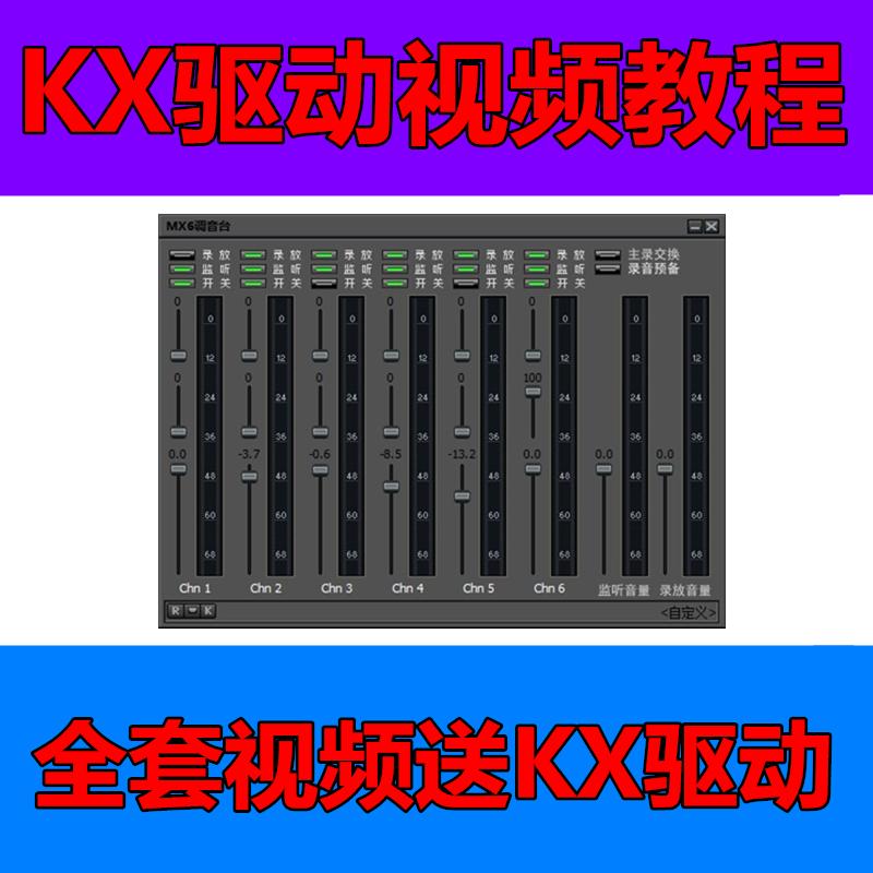 创新5.1 7.1内置声卡效果调试SAM机架KX驱动安装视频教程教学素材