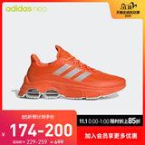 1日0点#  adidas 阿迪达斯 neo QUADCUBE 男子休闲运动鞋 券后174元包邮(前1小时)