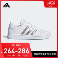 阿迪达斯官网GRAND COURT BASE女子网球运动鞋EE7874EG4029EE7482