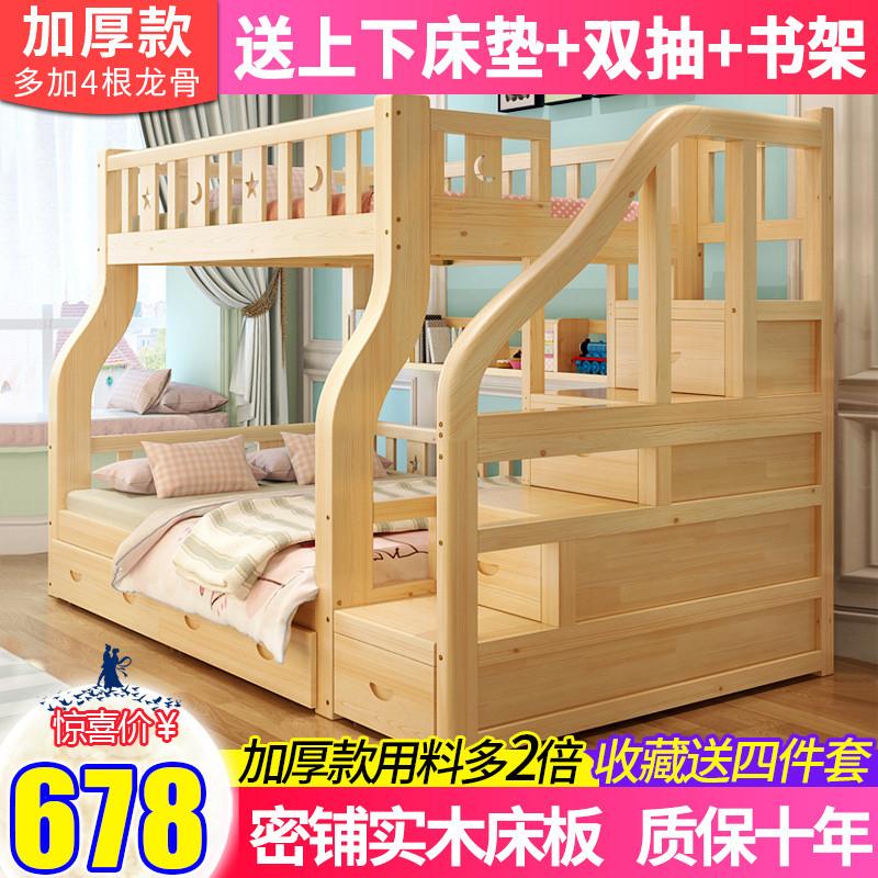 实木上下床双层床儿童床高低床子母床两层上下铺成人二层床母子床11-23新券