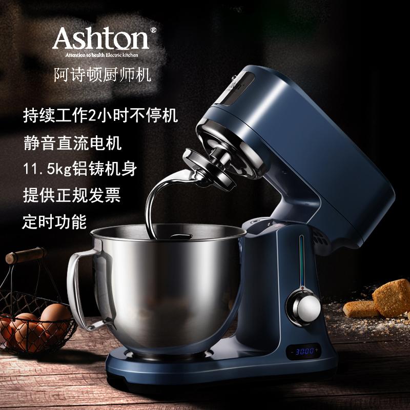 阿诗顿SM-500厨师机家用和面机多功能自动搅拌打蛋鲜奶揉面机直流