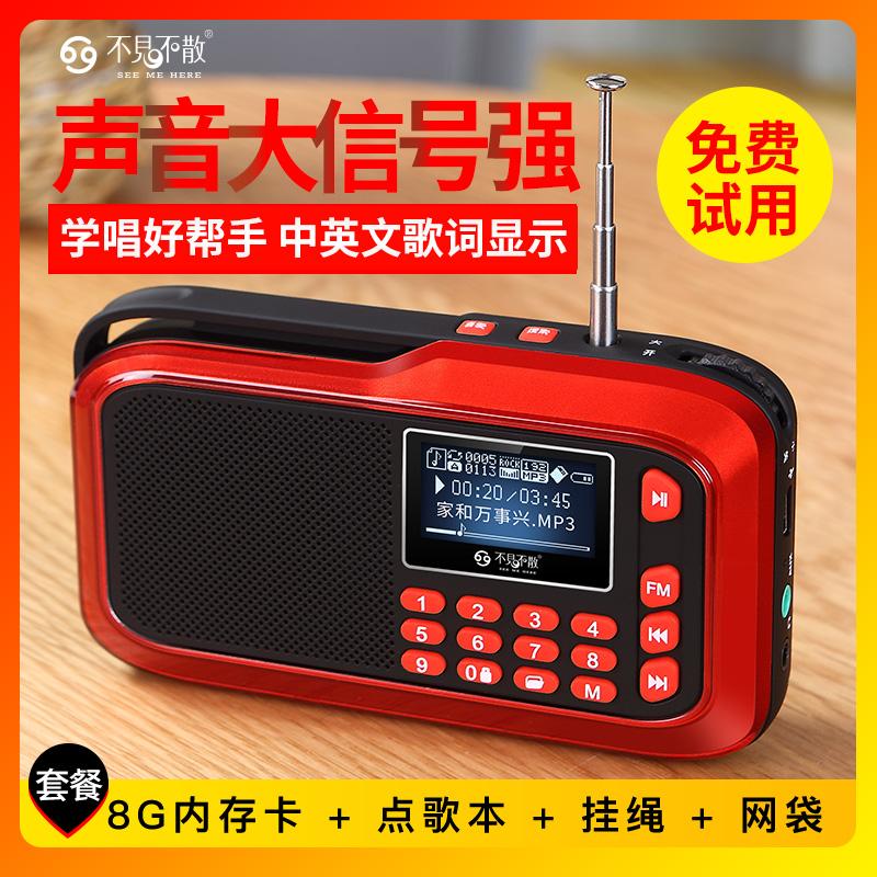 插卡音箱收音机