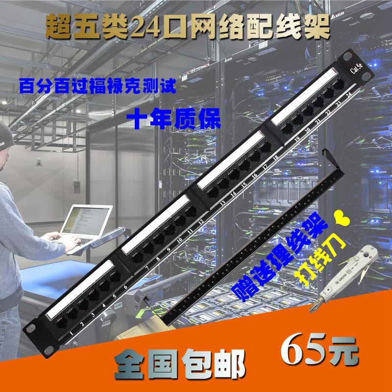AMP сейф генерал супер модели пять категория 24 рот сеть электропроводка полка инжиниринг позолоченный 24 рот кабель электропроводка полка шкафы специальный