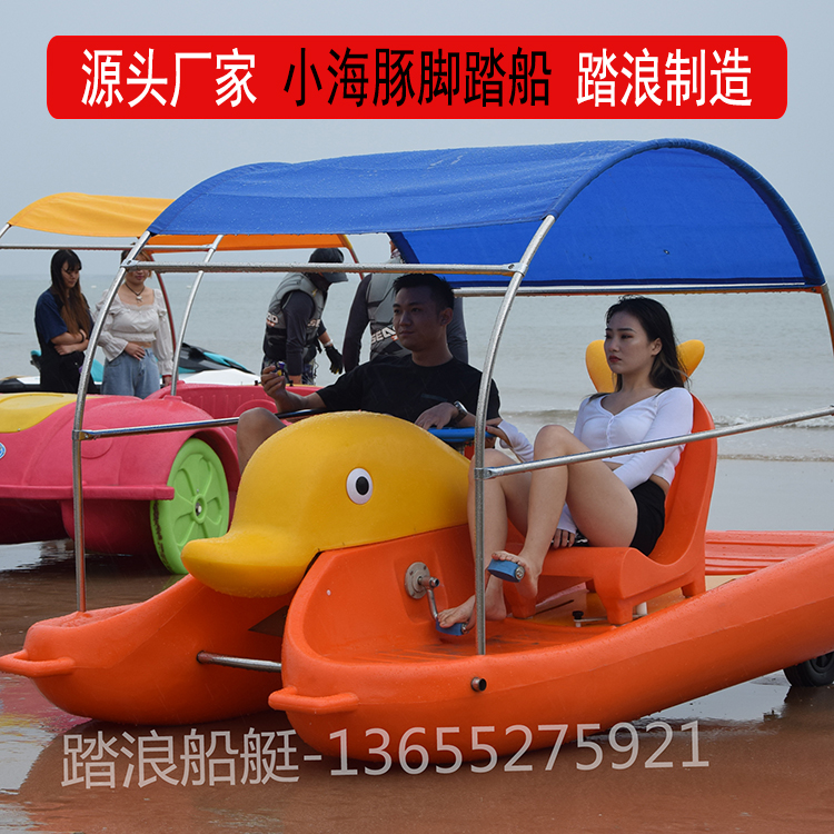 Four person self draining pedal boat / park scenic spot water amusement boat / FRP boat / painted boat electric bumper boat