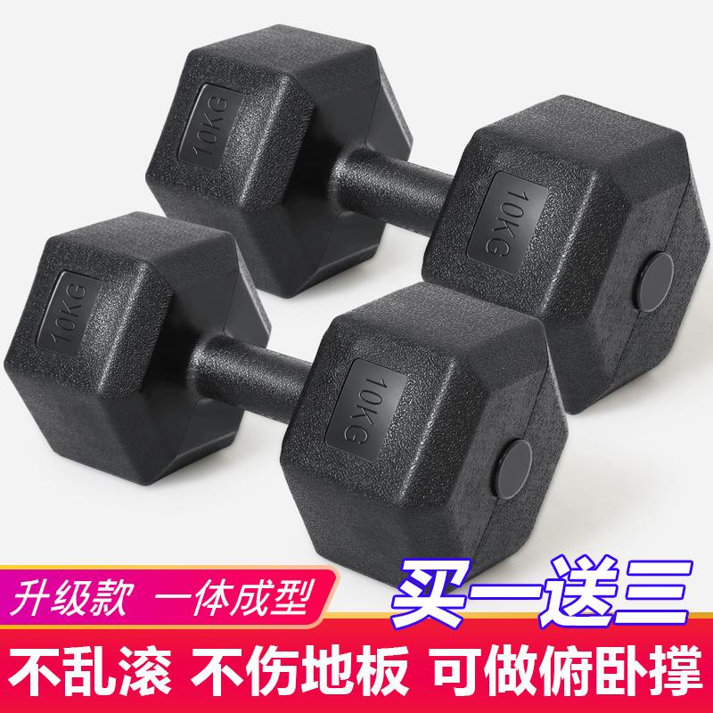 六角男士健身练臂肌家用包胶女哑铃热销48件限时秒杀