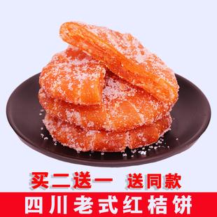 砂糖桔蜜饯果脯零食月饼馅料500g 桔红橘饼 包邮 四川土特产桔饼