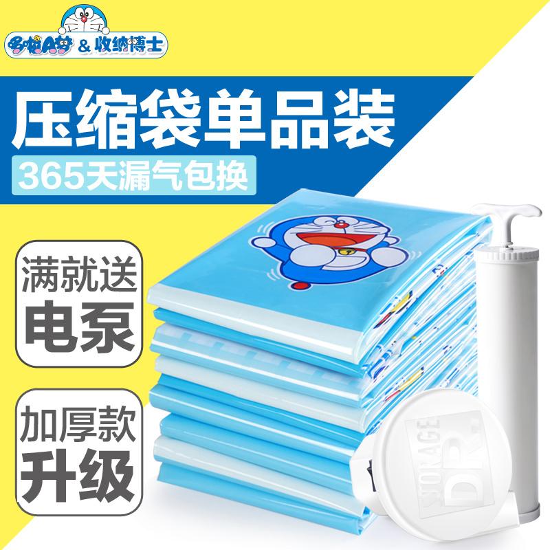 收納博士哆啦A夢12絲加厚真空收納袋百寶袋真空壓縮袋整理儲物袋