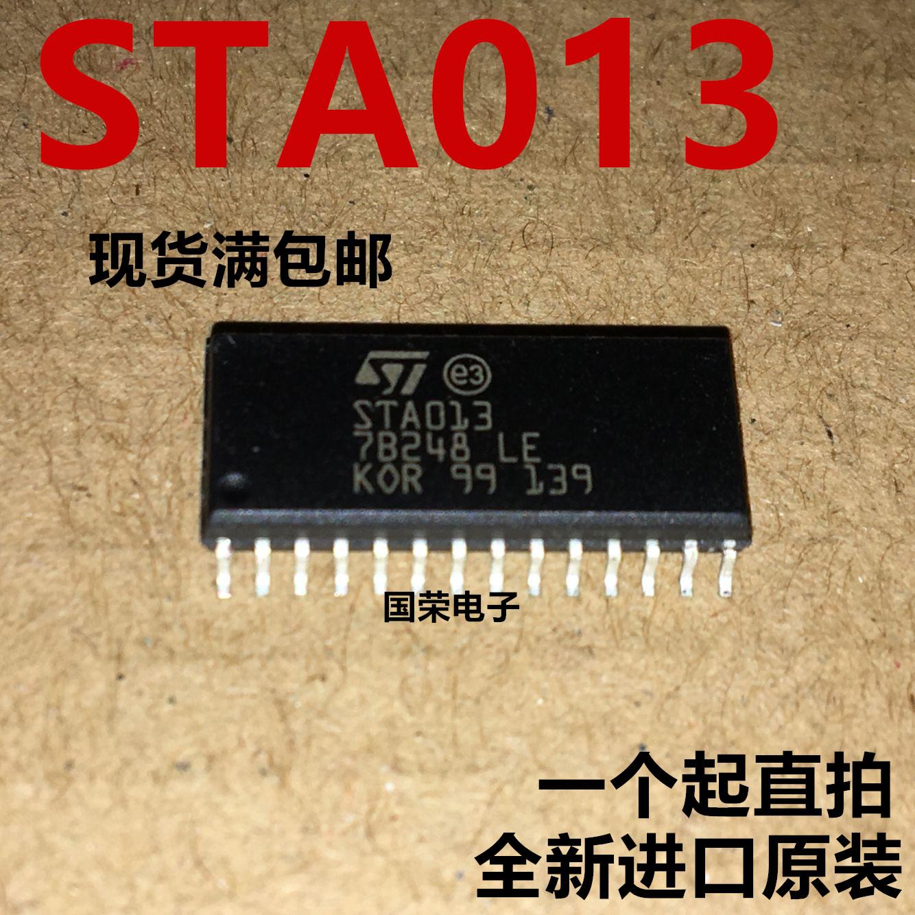 全新原装 MP3音频解码器 STA013 SOP28 STA013T 芯片 IC 编码器