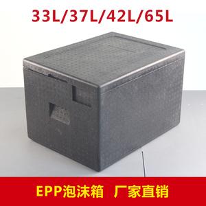 领10元券购买epp户外冷链泡沫箱子加厚保鲜箱