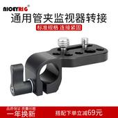 莱盛格niceyrig摄像机通用单孔导管夹转接相机监视器扩展连接166