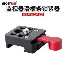 Niceyrig莱盛格滑槽条夹锁紧器冷热靴快速调节监视器连接单反024