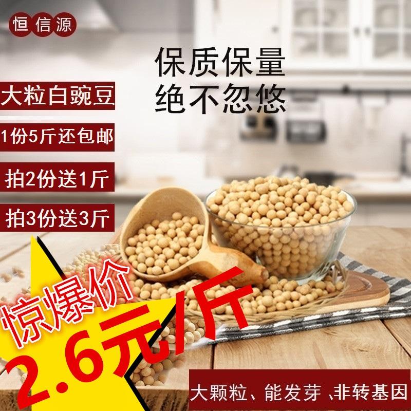 Качество и количество 5 кг высушенного гороха можно проращивать без ГМО белый Горох, бакалея, лапша для