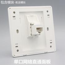 86型单口网络直通直插面板 CAT5E超五类网线信息模块RJ45电脑插座