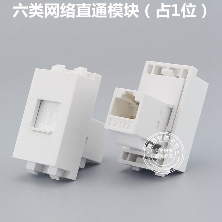 128型六类网络直通带防护门 CAT6千兆网线插座RJ45电脑口信息模块