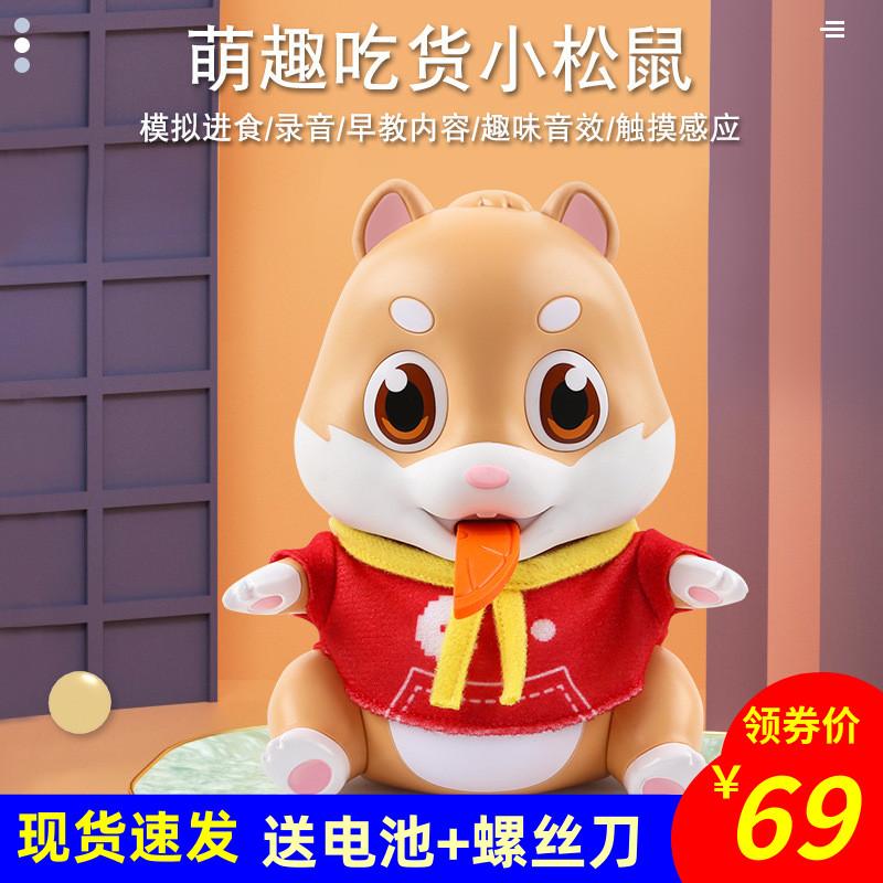 学说话吃货鼠小宝故事机益智互动网红同款小松鼠会吃东西鼠年玩具