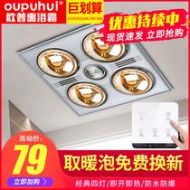 310奥普灯暖浴霸灯嵌入式普通吊顶卫生间浴室取暖家用三合一家用