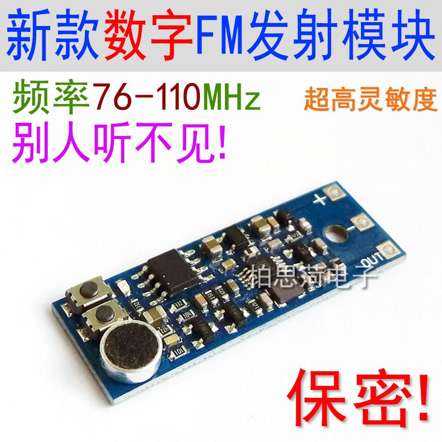 FM调频无线话筒广播电台无线发射模块高灵敏度转发器监听拾音监控