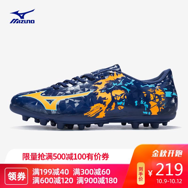 mizuno男ag胶质短钉足球鞋限8000张券