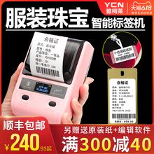 雅柯莱M3服装吊牌标签打印机二维条码手持便携式蓝牙热敏标签打印机小型不干胶贴纸超市珠宝标签机价格打印机