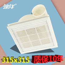 Chun Yang 315*315x315 to les Aotong with aluminum buckle plate integrated ceiling kitchen mute ventilation exhaust fan